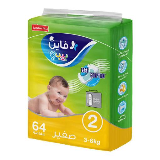 Picture of حفاضات فاين بيبي سريعة الإمتصاص، مقاس 2، 3-6 كجم، 64 حفاضة