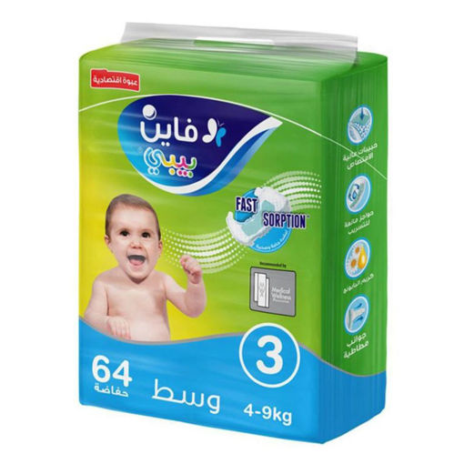 Picture of حفاضات فاين بيبي سريعة الإمتصاص، مقاس 3، 4-9 كجم، 64 حفاضة