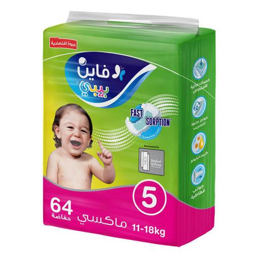 Picture of حفاضات فاين بيبي سريعة الإمتصاص، مقاس 5، 11-18 كجم، 64 حفاضة