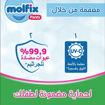 Picture of حفاضات كلوت من مولفيكس بانتس، مقاس 3، 6-11 كجم، 58 حفاضة