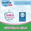 Picture of حفاضات كلوت من مولفيكس بانتس، مقاس 4، 9-14 كجم، 58 حفاضة