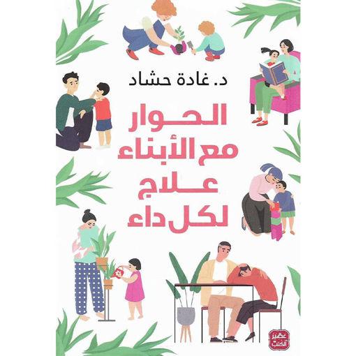 Picture of كتاب الحوار مع الابناء علاج لكل داء بقلم غادة حشاد