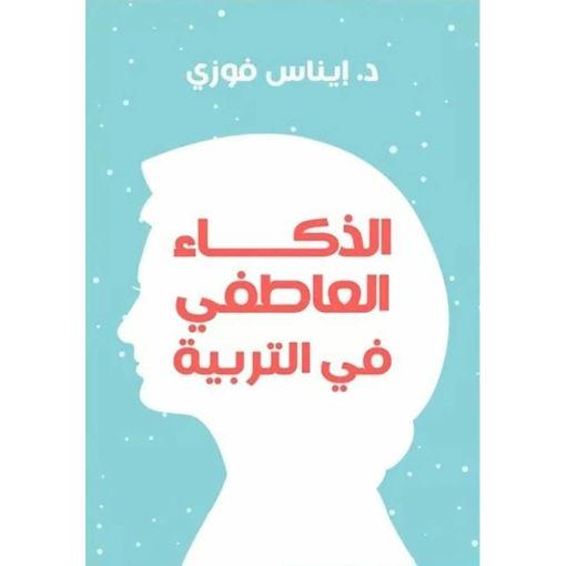 Picture of كتاب الذكاء العاطفى فى التربية بقلم إيناس فوزي