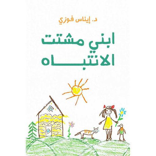 Picture of كتاب ابني مشتت الانتباه بقلم إيناس فوزي