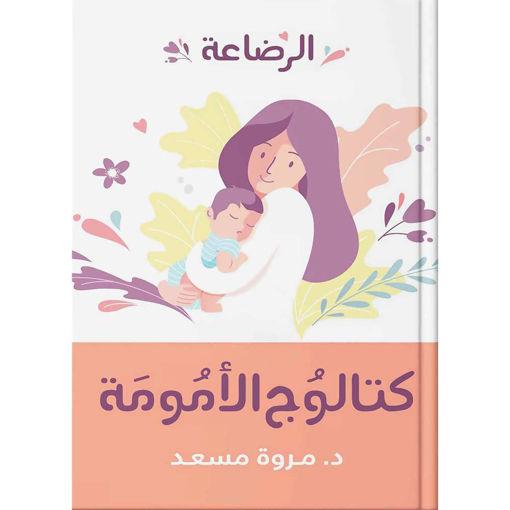 Picture of كتاب كتالوج الأمومة (الرضاعة) بقلم مروة مسعد